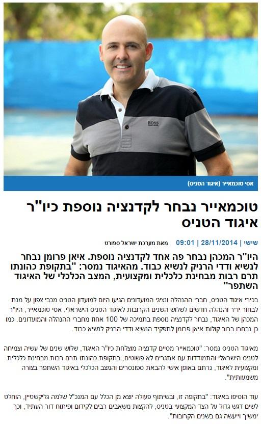 אסף טוכמאייר - עוד קדנציה כיושב ראש